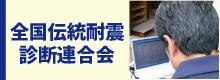 全国動的耐震評価連合会